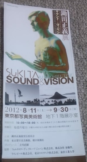 Sound_and_vision