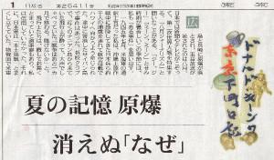 20130803news1
