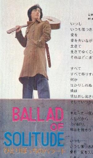 Balladofsolitude