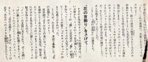 Hananokubikazari02
