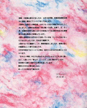 Fukyou502