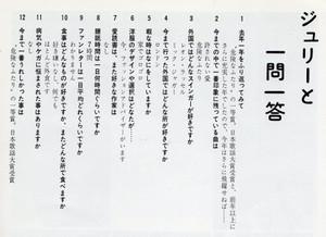 7401nitigeki14