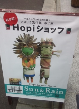 Hopi1