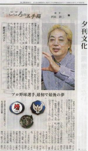 Nikkei20081125