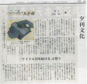 Nikkei20081127