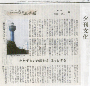 Nikkei20081128