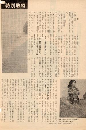 Inhokkaido2
