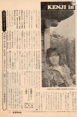 Inhokkaido5