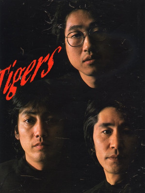Tigers1101