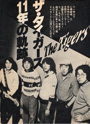 Tigers1103