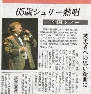 20130704news