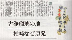 20130707news1