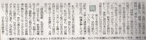 20130707news3