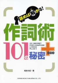 Sakusi101
