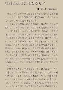 Tukinoyaiba2